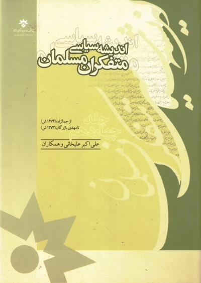 اندیشه سیاسی متفکران مسلمان - جلد چهاردهم