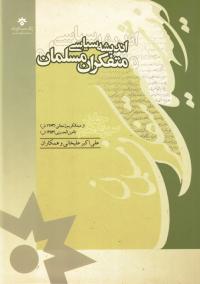 اندیشه سیاسی متفکران مسلمان - جلد سیزدهم