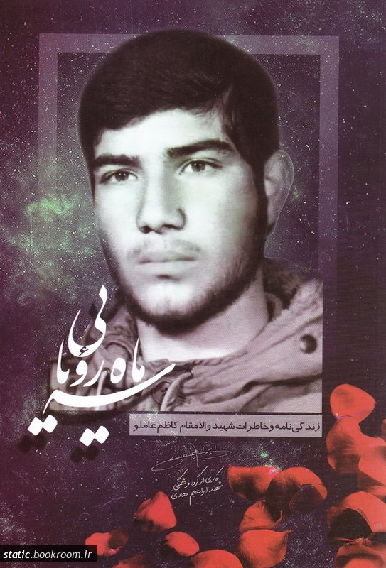 سه ماه رویایی: زندگینامه و خاطرات شهید کاظم عاملو