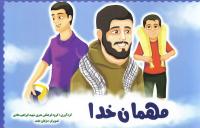 مهمان خدا: چند داستان کوتاه از زندگی شهید ابراهیم هادی