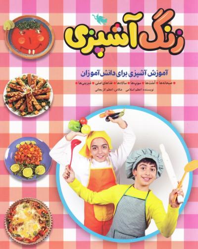 زنگ آشپزی: آموزش آشپزی برای دانش آموزان