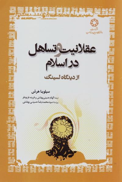 عقلانیت و تساهل در اسلام از دیدگاه لسینگ