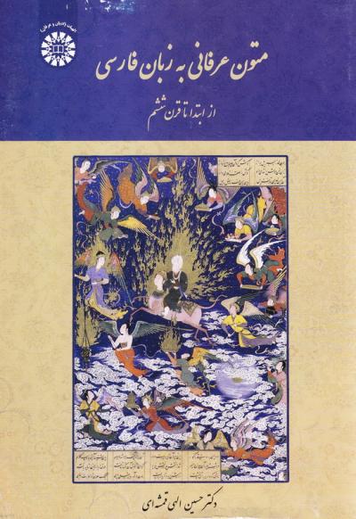 متون عرفانی به زبان فارسی: از ابتدا تا قرن ششم