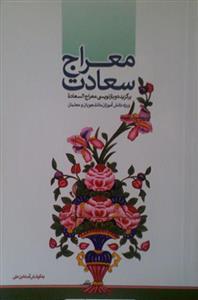 معراج سعادت: برگزیده و بازنویسی معراج السعاده ملا احمد نراقی ویژه دانش آموزان، دانشجویان و معلمان