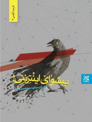کتاب جمکران «پیشوای اینترنتی» را روانه بازار نشر کرد
