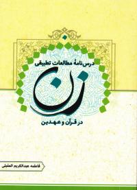 درسنامه مطالعات تطبیقی زن در قرآن و عهدین