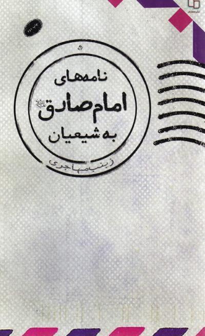 نامه های امام صادق (ع) به شیعیان