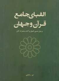 الفبای جامع قرآن و جهان و بیان نسبی اصول و آداب مشترک آنان