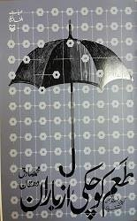 طعم کوچکی از باران: گزیده شعرهای ششمین جشنواره قند پارسی