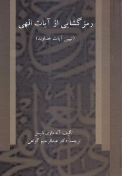 رمزگشایی از آیات الهی (تبیین آیات خداوند): نگاهی پدیدارشناسانه به اسلام