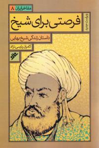 فرصتی برای شیخ: داستان زندگی شیخ بهایی