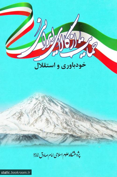 حمایت از کالای ایرانی: خودباوری و استقلال