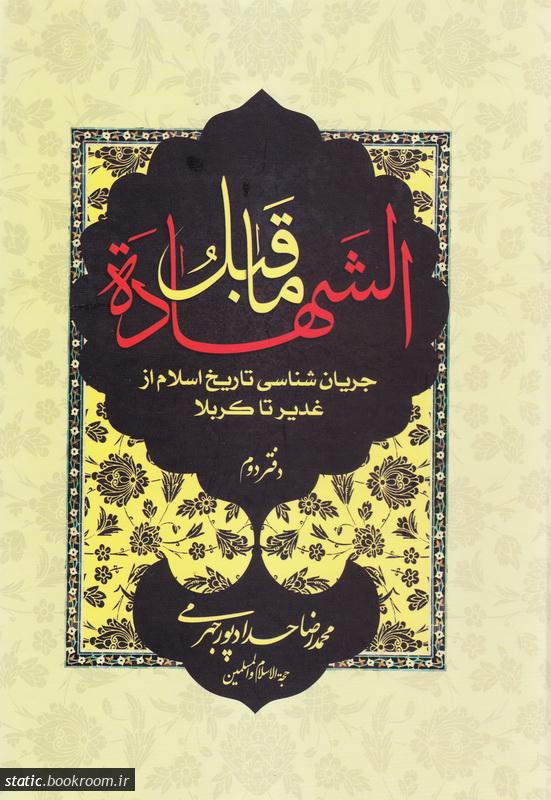 ما قبل الشهاده: جریان شناسی تاریخ اسلام از غدیر تا کربلا - دفتر دوم