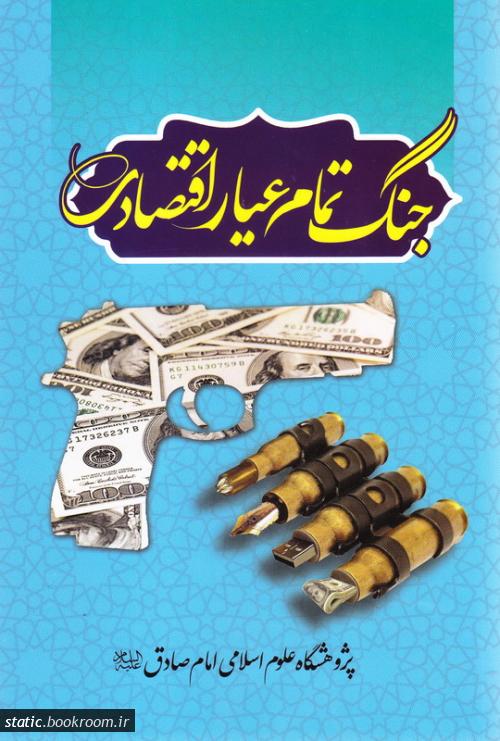 جنگ تمام عیار اقتصادی