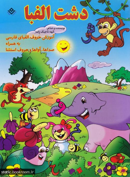 دشت الفبا: آموزش حروف الفبای فارسی به همراه صداها، آواها و حروف استثنا