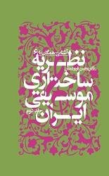 آشنایی همگان با نظریه ساختاری موسیقی ایران - جلد دوم