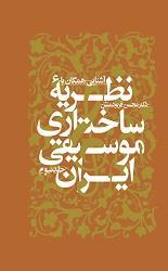 آشنایی همگان با نظریه ساختاری موسیقی ایران - جلد سوم