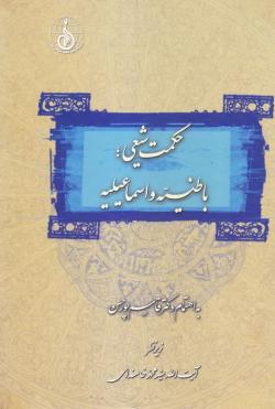 حکمت شیعی؛ باطنیه و اسماعیلیه