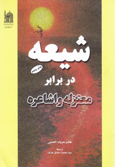شیعه در برابر معتزله و اشاعره