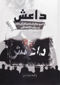 داعش: از محمد بن عبدالوهاب نجدی تا ابوبکر بغدادی در سودای خلافت اسلامی