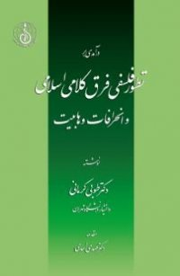 درآمدی بر تطور فلسفی فرق کلامی اسلامی و انحرافات وهابیت