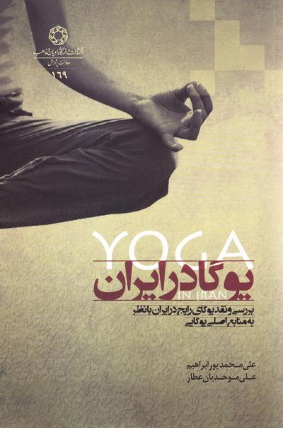یوگا در ایران: بررسی و نقد یوگای رایج در ایران با نظر به منابع اصلی یوگایی