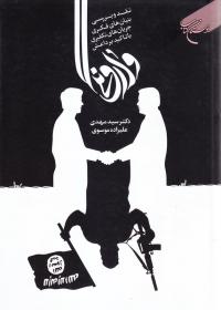 وارونگی: نقد و بررسی مبانی فکری جریان های تکفیری با تاکید بر داعش