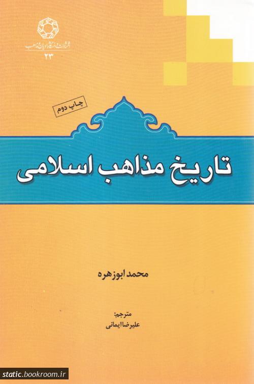 تاریخ مذاهب اسلامی