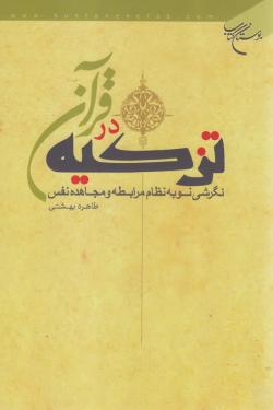 تزکیه در قرآن: نگرشی نو به نظام مرابطه و مجاهده نفس