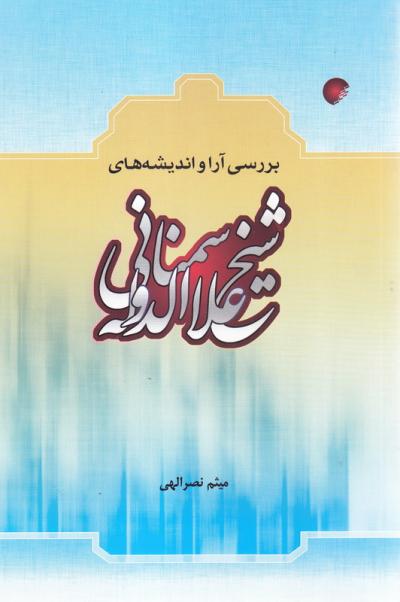 بررسی آراء و اندیشه های شیخ علاءالدوله سمنانی