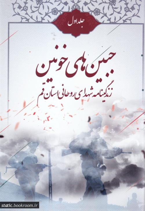 جبین های خونین: زندگینامه شهدای روحانی استان قم (دوره سه جلدی)