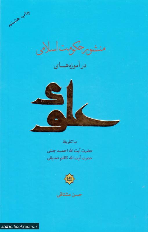 منشور حکومت اسلامی در آموزه های علوی