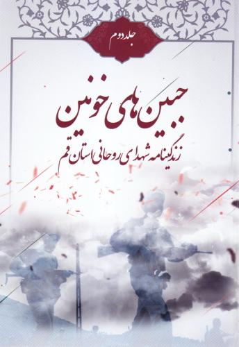 جبین های خونین: زندگینامه شهدای روحانی استان قم - جلد دوم چ1