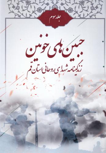 جبین های خونین: زندگینامه شهدای روحانی استان قم - جلد سوم چ1
