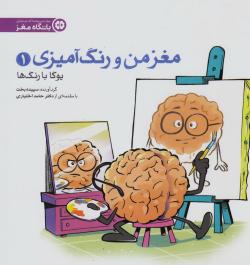 مغز من و رنگ آمیزی 1: یوگا با رنگ ها