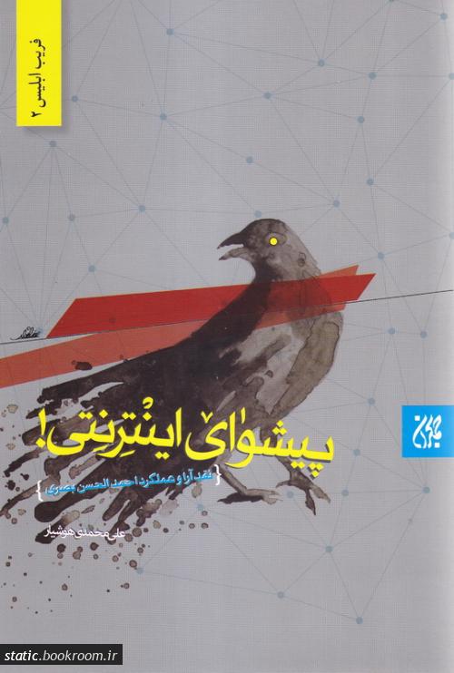 پیشوای اینترنتی: نقد آرا و عملکرد احمدالحسن بصری