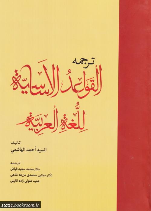 ترجمه و شرح فارسی القواعد الاساسیه للغه العربیه