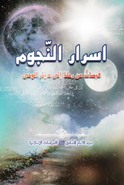 اسرار النجوم (قبسات من رحله الی دیار الوحی)