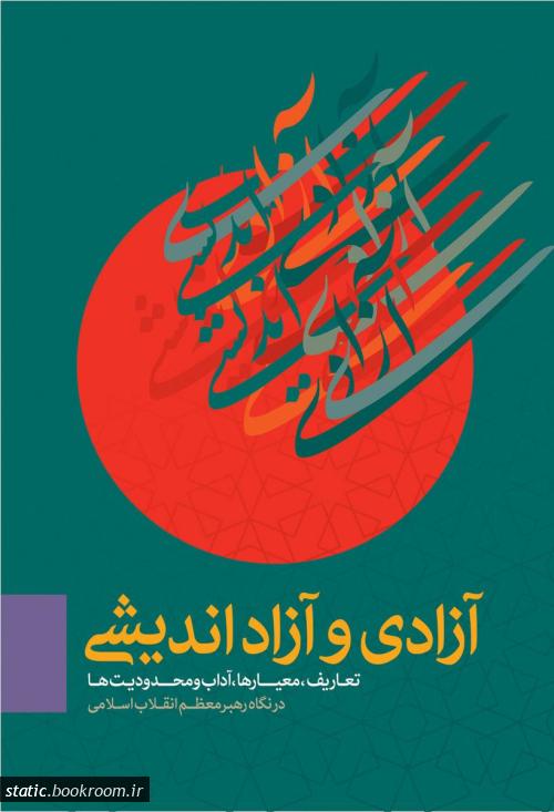 آزادی و آزاداندیشی: تعاریف، معیارها، آداب و محدودیتها در نگاه رهبر معظم انقلاب اسلامی