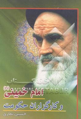 امام خمینی و کارگزاران حکومت