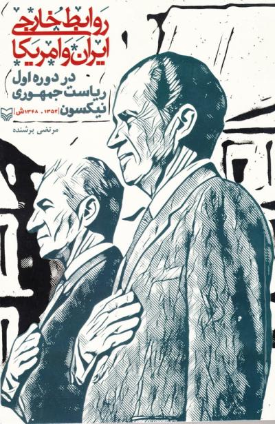 روابط خارجی ایران و آمریکا در دوره اول ریاست جمهوری نیکسون (1348 - 1352ش)