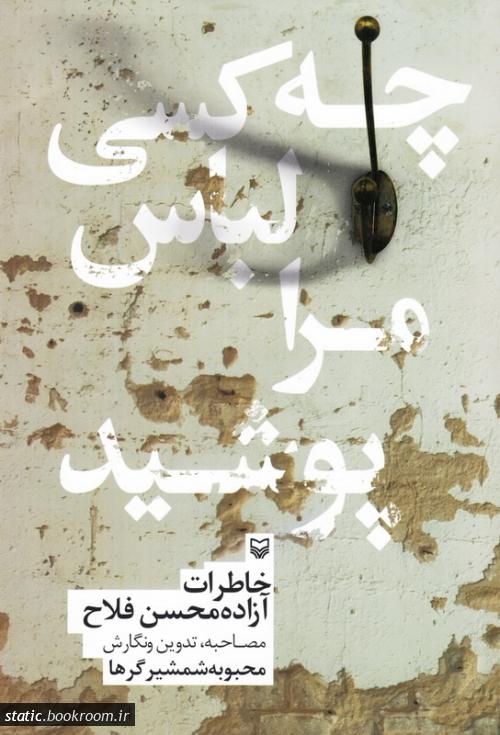 چه کسی لباس مرا پوشید!: خاطرات آزاده محسن فلاح