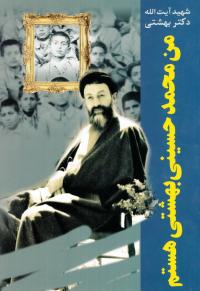 من محمد حسینی بهشتی هستم: شهید آیت الله سید محمد حسینی بهشتی