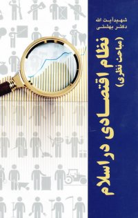 نظام اقتصادی در اسلام - جلد اول: مباحث نظری