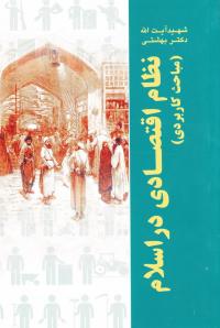 نظام اقتصادی در اسلام - جلد دوم: مباحث کاربردی