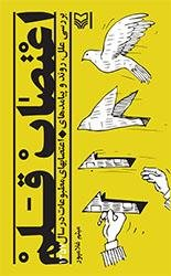 اعتصاب قلم: بررسی علل، روند و پیامدهای اعتصابهای مطبوعات در سال 1357