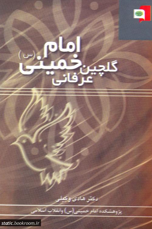 گلچین عرفانی امام خمینی (س)