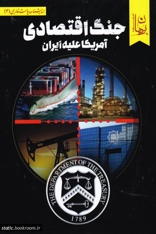 جنگ اقتصادی آمریکا علیه ایران: چشم انداز و راهکارها