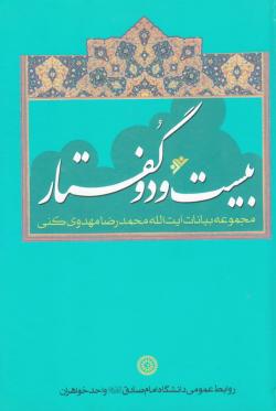 بیست و دو گفتار: مجموعه بیانات آیت الله محمدرضا مهدوی کنی