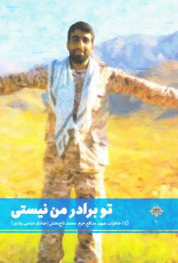 تو برادر من نیستی: خاطرات شهید محمد تاج بخش